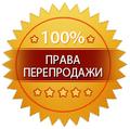 100% права перепродажи на модернизированный универсальный мини-сайт