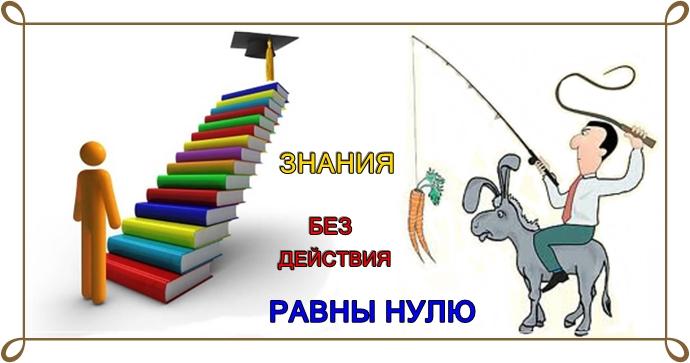 Знания без действия равны нулю