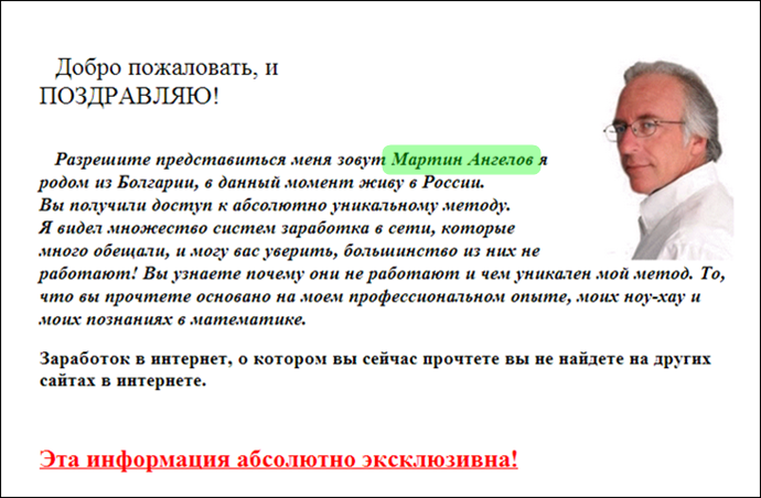 Мартин Ангелов