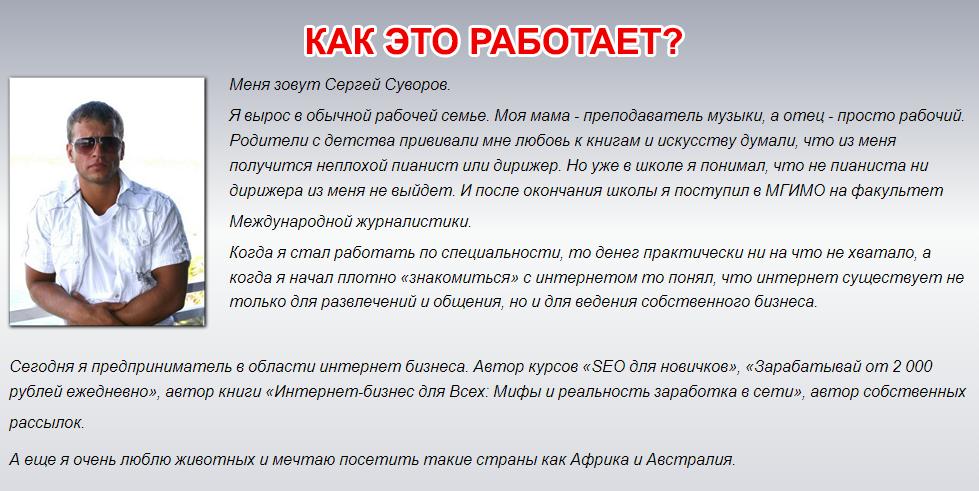 Научу зарабатывать от 100000 рублей в месяц