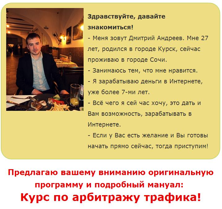 горе-бизнесмен Дмитрий Андреев