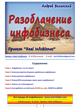 Андрей Вилинский - разоблачение инфобизнеса