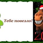 Вирусный мини-сайт Новогодняя открытка