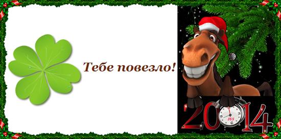 Вирусный мини сайт новогодняя открытка