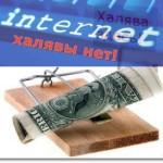 Халявы в интернете не было, нет и не будет