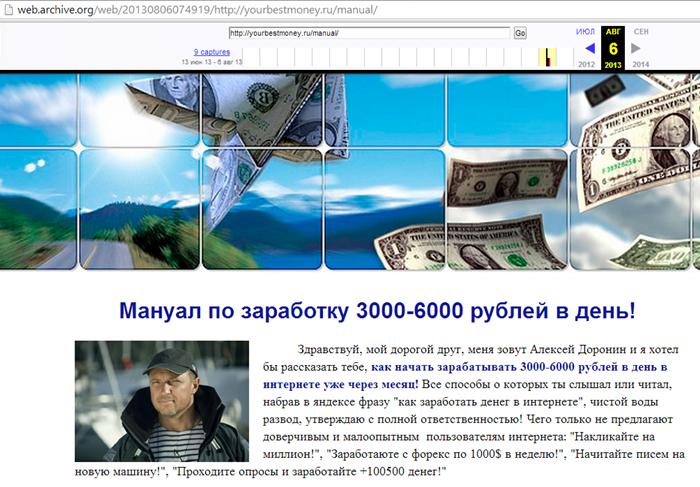 Мануал по заработку 3000-6000 руб. в день Алексея Доронина