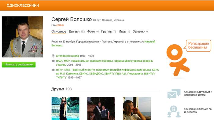 Сергей Витязев или Сергей Волошко?
