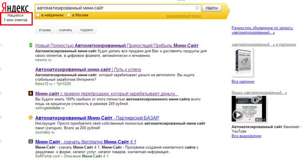 автоматизированный мини сайт — Яндекс  нашёлся 1 млн ответов