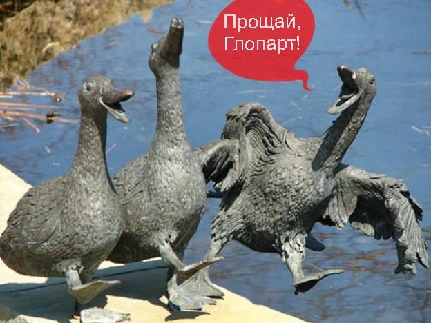 С Глопарта выгнали трех веселых гусей