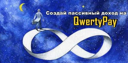 Создай пассивный доход на qwertypay