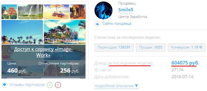 image work на e-pay