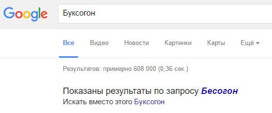 исправление гугла