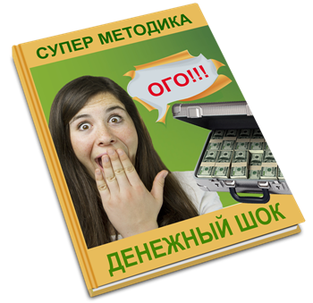 методика денежный шок