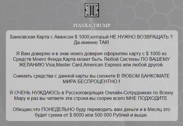 банковская карта от иванки трамп