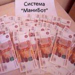 МаниБот — деньги без хлопот!