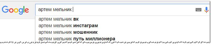 что подсказывает гугл про артема мельник