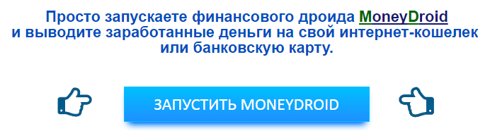 запустить moneydroid