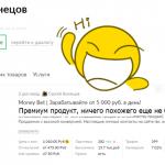 5 000 руб. в день хочешь?
