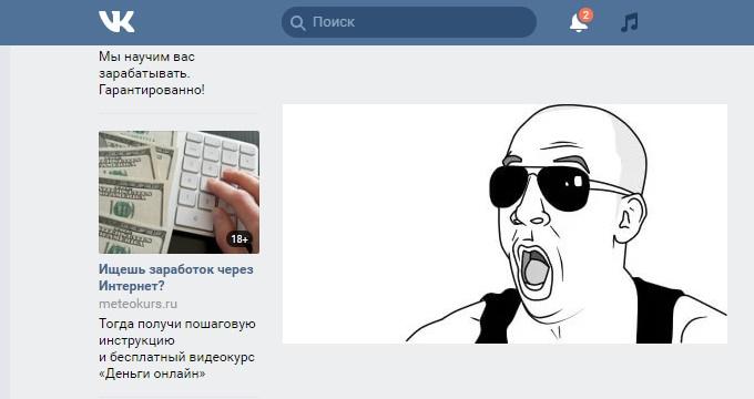 реклама imetio вконтакте