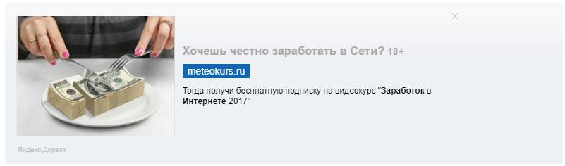 реклама айметео в яндексе