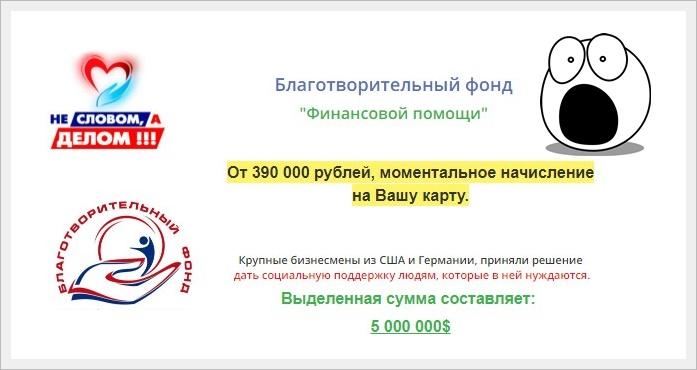 благотворительный фонд финансовой помощи