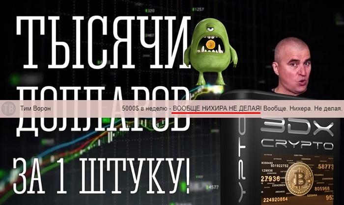 Крипто Монстр Тима Ворона