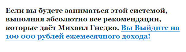 система дохода от Михаила Гнедко