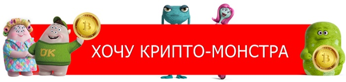 crypto monster купить