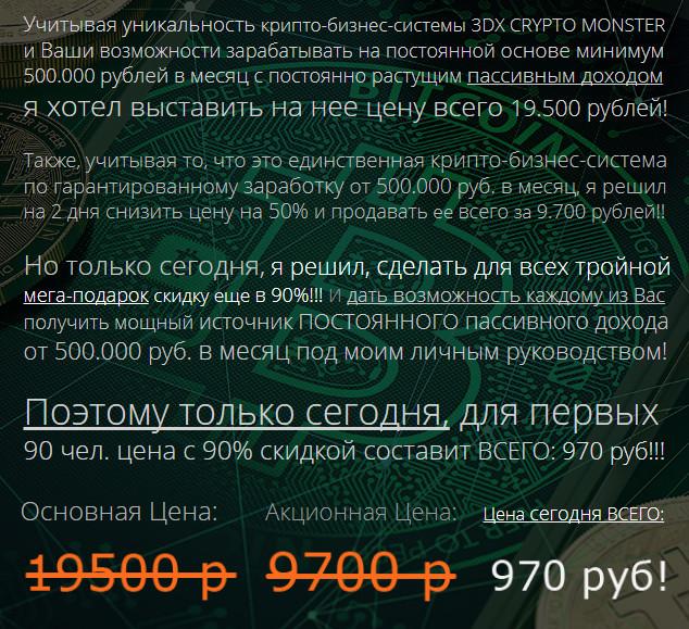 сколько стоит крипто монстр
