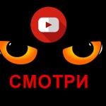 Как раскрутить канал на YouYube