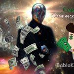CosmoPay Космические Деньги