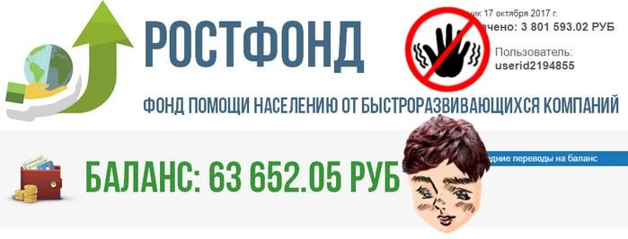 ростфонд платит или нет
