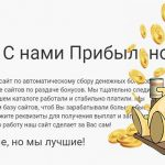 MAGNET MONEY — магнит для денег