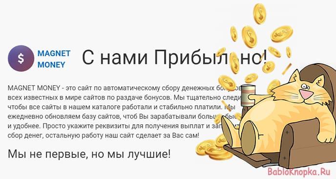 magnet money отзывы