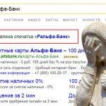 Яндекс ничего не знает про Ральфа-Банк, а тебе повезло!