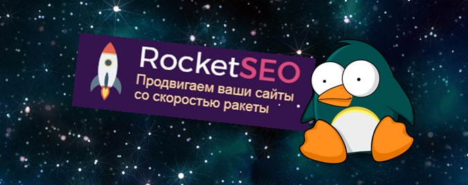 RocketSeo