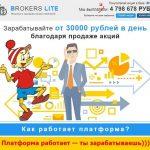 Brokers Lite — акции продавай, денежки загребай