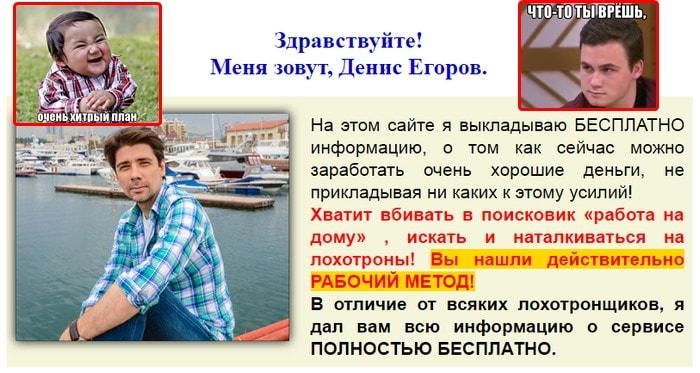 Денис Егоров и его блог