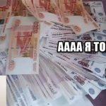 Горячие деньги — смотри не обожгись