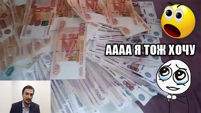 горячие деньги