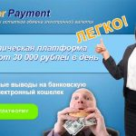 Over Payment платформа для заработка