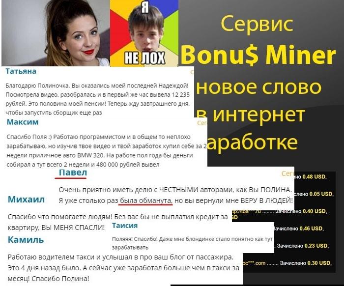 bonus miner отзывы