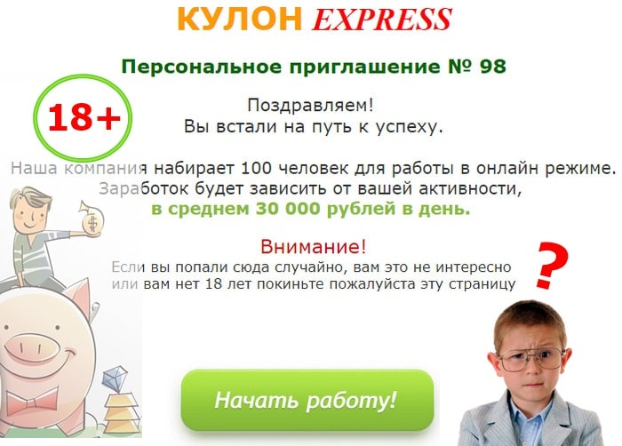 кулон экспресс