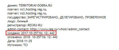 проверяем когда зарегистрирован домен