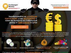 exchanger money обменники криптовалют лохотрон
