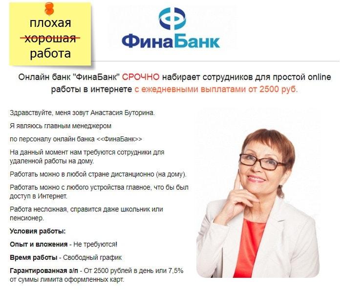 финабанк
