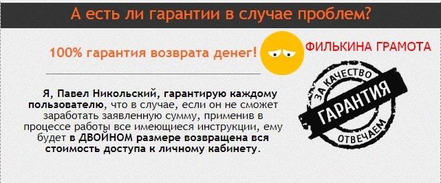 гарантии Павла Никольского