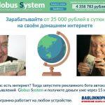 Globus System — деньги через 15 минут