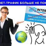 Internet Telecom хочет вас обмануть