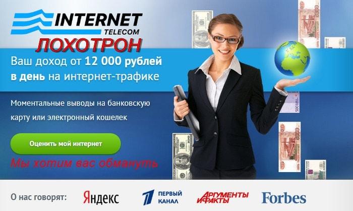 internet telecom обман